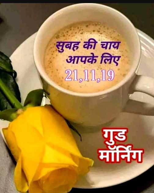 🌄  सुप्रभात - सुबह की चाय आपके लिए 21 , 11 , 19 गुड मॉर्निंग - ShareChat