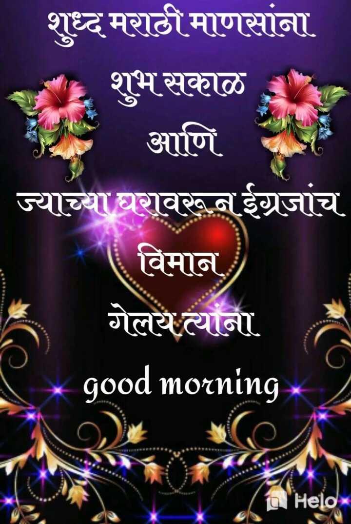 🌄सुप्रभात - शुध्द मराठी माणसांना शुभ सकाळ জাতি ज्याच्या घरावरून ईग्रजांच विमान गेलय त्यांना good morning u Held - ShareChat