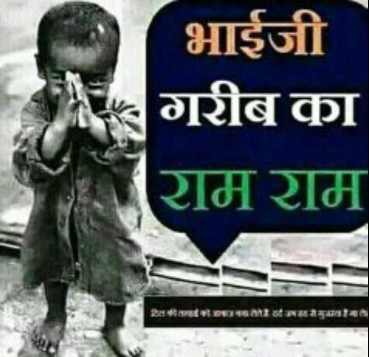 🌄  सुप्रभात - भाईजी गरीब का रामराम तयREE मामलामा - ShareChat