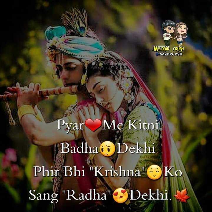 🌄  सुप्रभात - MY DEAR CRUSH f / MYDRCRSH Pyar Me Kitni Badha id Dekhi Phir Bhi Krishna Ko Sang Radha Dekhi . - - ShareChat