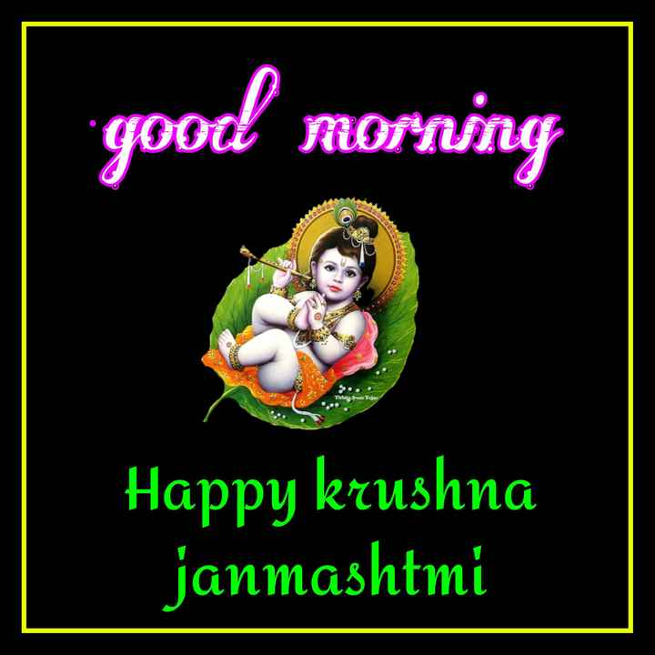 🌄सुप्रभात - good morning Saade VOD DO er der LODDEPOS Titbits from Tejas Happy krushna janmashtmi - ShareChat