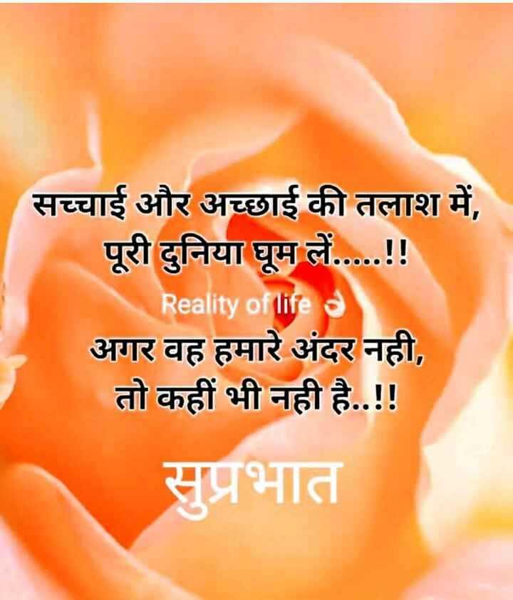 🌄सुप्रभात - सच्चाई और अच्छाई की तलाश में , पूरी दुनिया घूम लें . . . . . ! ! Reality of life अगर वह हमारे अंदर नही , तो कहीं भी नही है . . ! ! सुप्रभात - ShareChat