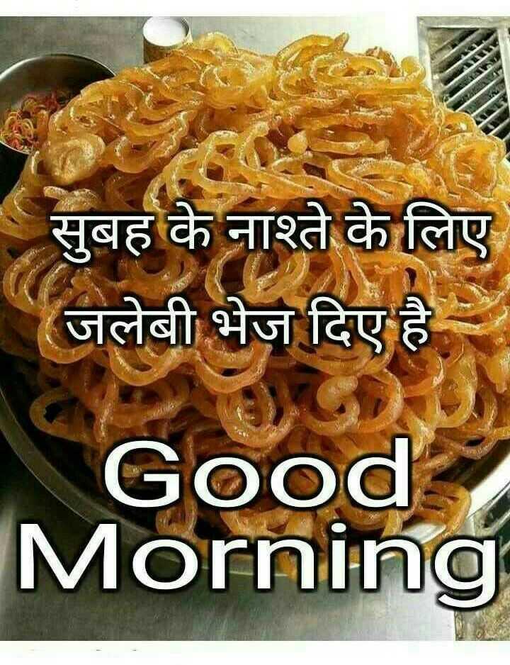 🌞सुप्रभात🌞 - सुबह के नाश्ते के लिए जलेबी भेज दिए है । Good Morning - ShareChat