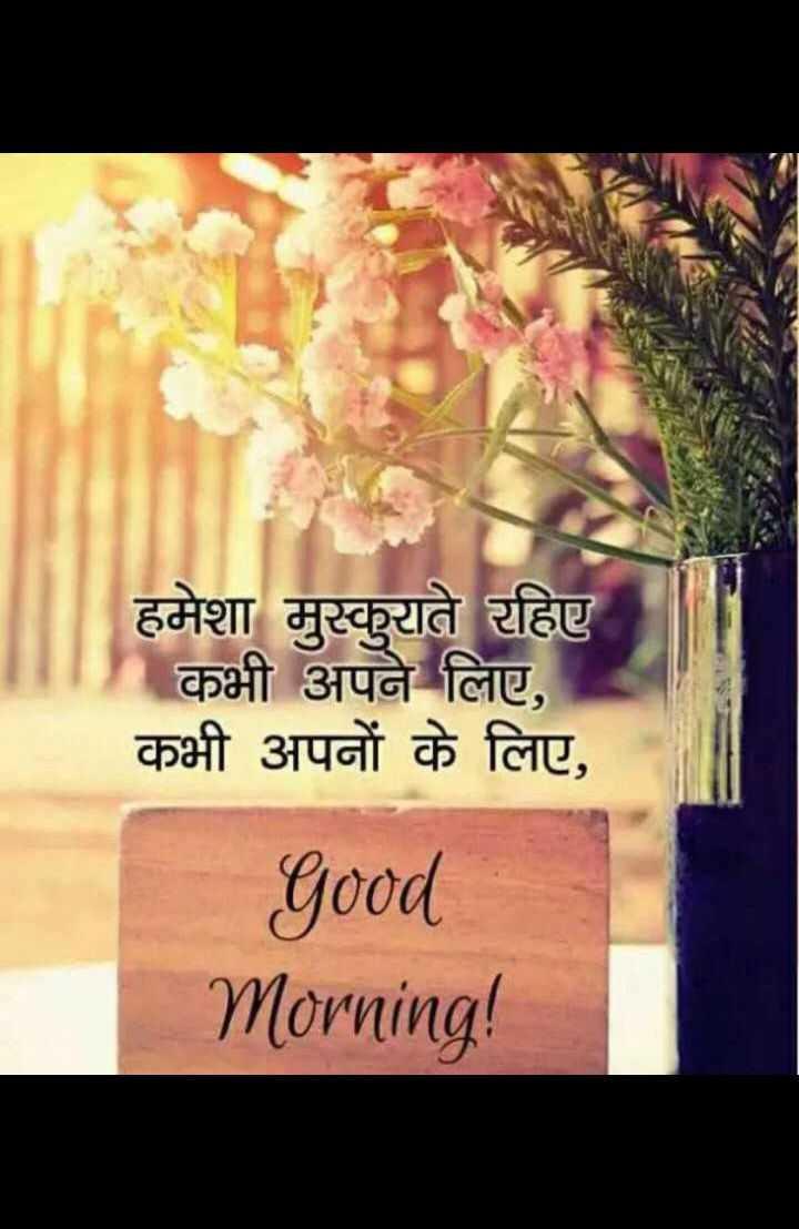🌄सुप्रभात - हमेशा मुस्कुराते रहिए कभी अपने लिए , कभी अपनों के लिए , Good Morning ! - ShareChat