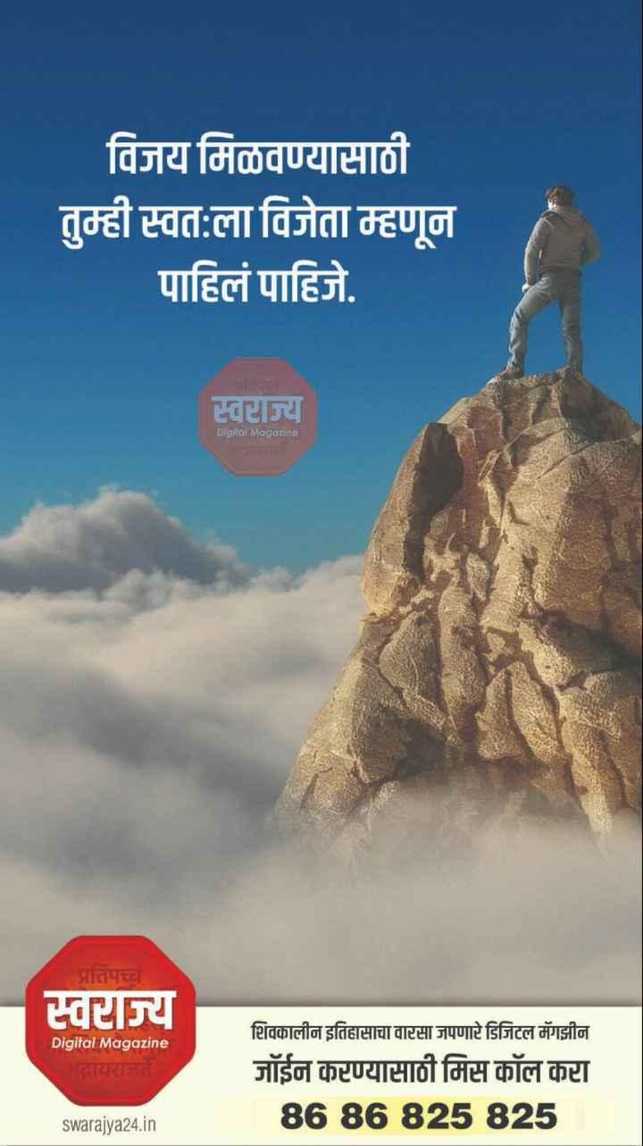 🌄सुप्रभात - विजय मिळवण्यासाठी तुम्ही स्वत : ला विजेता म्हणून पाहिलं पाहिजे . स्वराज्य Digital Magazine स्वराज्य Digital Magazine शिवकालीन इतिहासाचा वारसा जपणारे डिजिटल मॅगझीन जॉईन करण्यासाठी मिस कॉल करा 8686825825 swarajya24 . in - ShareChat