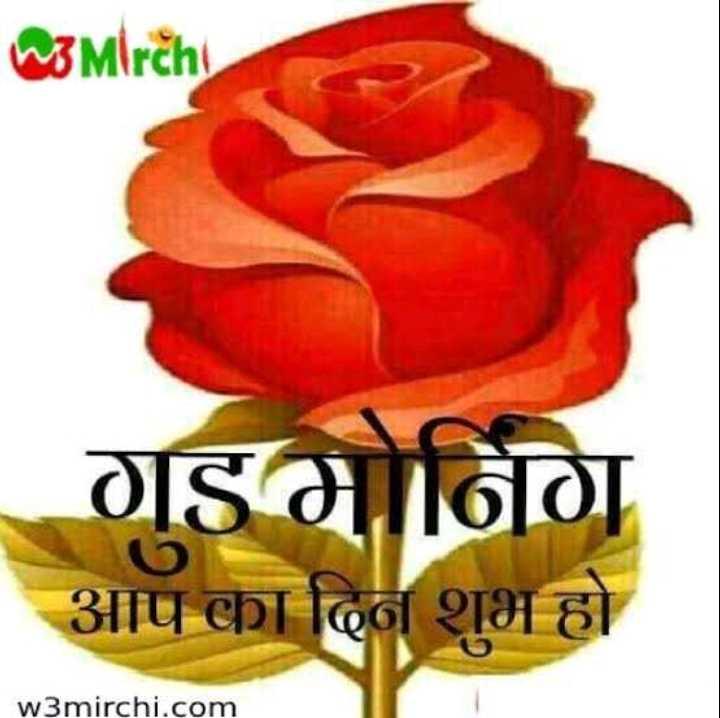 🌞 सुप्रभात 🌞 - W3 Mirchi गडमोनिग आप का दिन शुभ हो _ _ _ w3mirchi . com - ShareChat