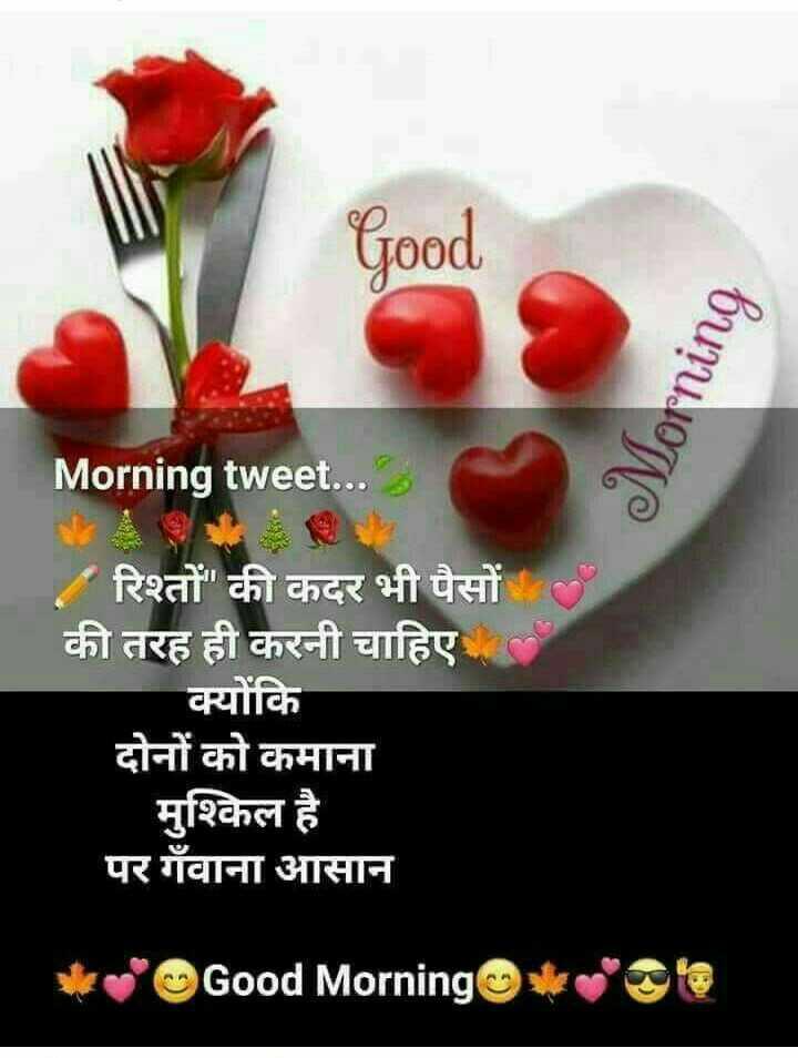 🌄  सुप्रभात - Good Ge Morning Morning tweet . . . ' रिश्तों की कदर भी पैसों की तरह ही करनी चाहिए । । क्योंकि दोनों को कमाना मुश्किल है । पर पूँवाना आसान Good Morning ७ ७ - ShareChat