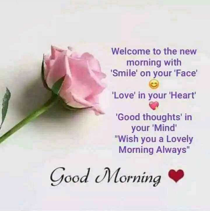 🌄सुप्रभात - Welcome to the new morning with ' Smile ' on your ' Face ' ' Love ' in your ' Heart ' ' Good thoughts ' in your ' Mind ' Wish you a Lovely Morning Always Good Morning - ShareChat