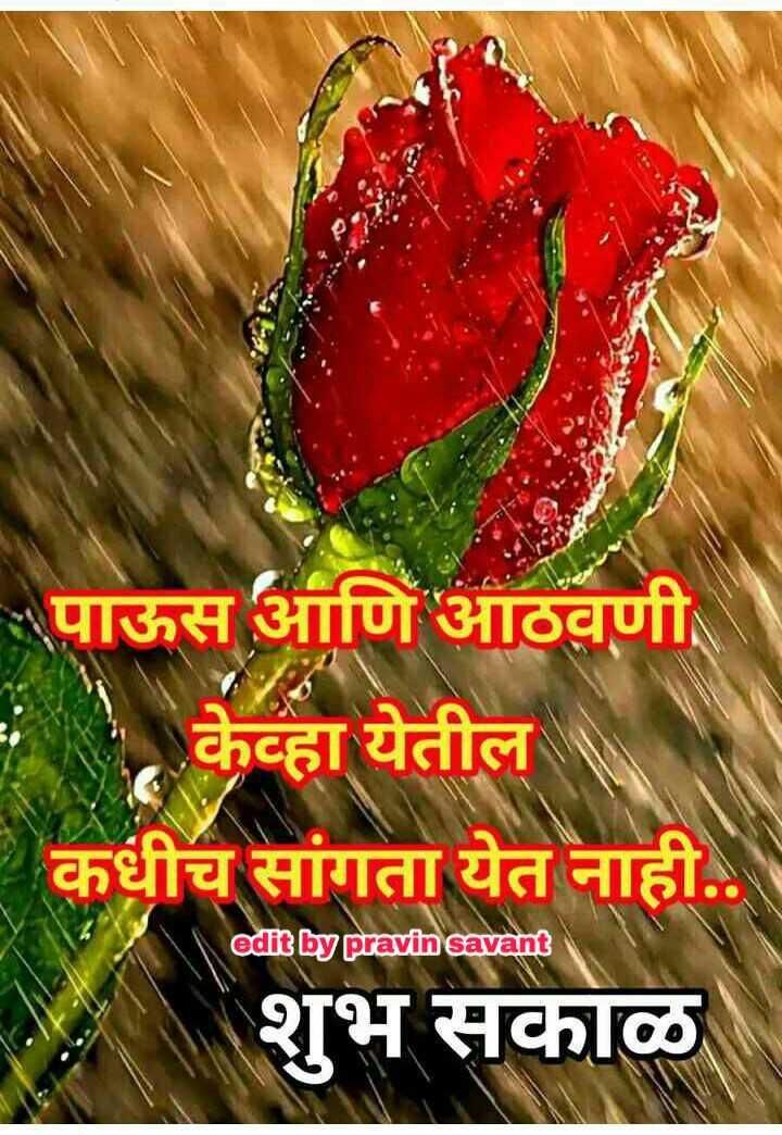 🌄सुप्रभात - - पाऊस आणि आठवणी केव्हा येतील कधीच सांगता येत नाही . . शुभ सकाळ edit by pravin savant - ShareChat