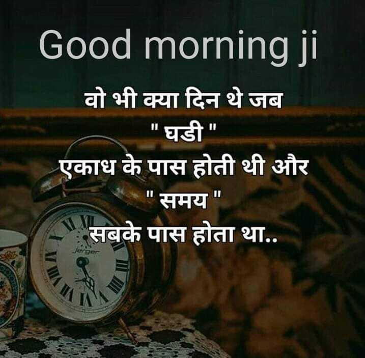 🌄  सुप्रभात - Good morning ji वो भी क्या दिन थे जब | घडी एकाध के पास होती थी और समय सबके पास होता था . . farger - ShareChat