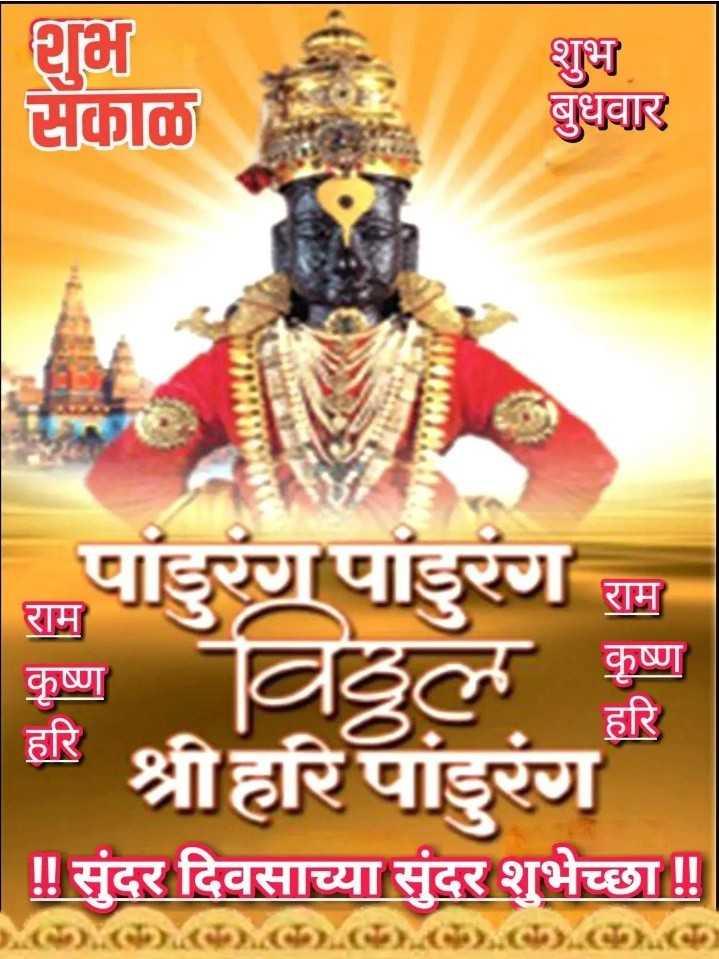 🌄सुप्रभात - शुभ सकाळ शुभ बुधवार राम राम कृष्ण कृष्ण हरि पांडुरंगपांडुरंग राम | कृष्ण वल कृष्ण श्रीहरिपाडुरंग | ! ! सुंदर दिवसाच्या सुंदर शुभेच्छा ! ! SIDO . हरि - ShareChat