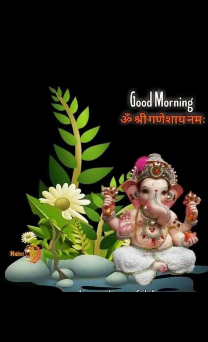 🌄सुप्रभात - Good Morning ॐ श्रीगणेशायनमः Kehri - ShareChat