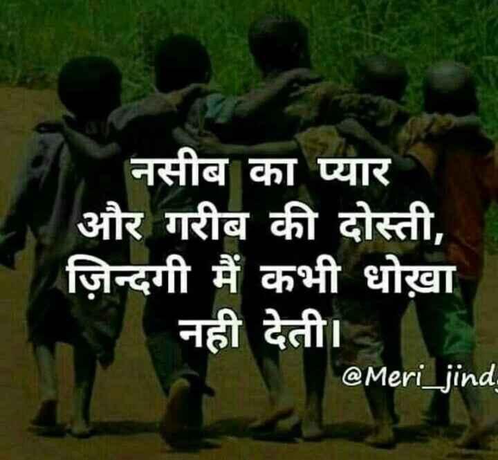 🌄  सुप्रभात - नसीब का प्यार और गरीब की दोस्ती , ज़िन्दगी में कभी धोख़ा नही देती । @ Meri _ jind . - ShareChat