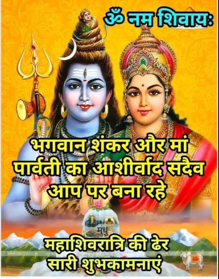 🌞सुप्रभात 🌞 - ॐनम शिवायः भगवान शंकर और मां पार्वती का आशीर्वाद सदैव आप पर बना रहे Www . bakh . com महाशिवरात्रि की ढेर सारी शुभकामनाएं - ShareChat