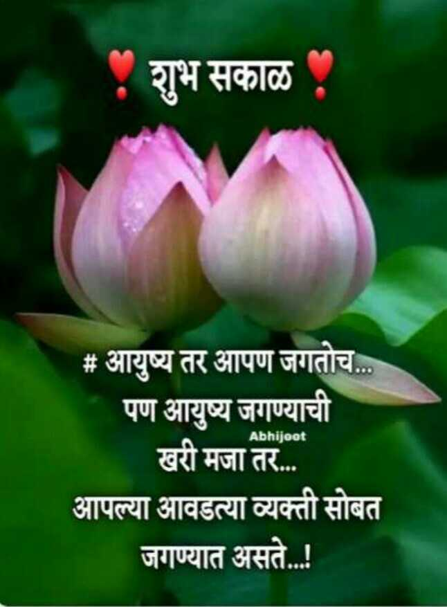 🌄सुप्रभात - . शुभ सकाळ . Abhijeet # आयुष्य तर आपण जगतोच . . . . पण आयुष्य जगण्याची खरी मजा तर . . . आपल्या आवडत्या व्यक्ती सोबत जगण्यात असते . . ! - ShareChat