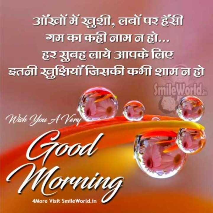 🌄सुप्रभात - आँखों में खुशी , लबों पर हँसी गम का कही नाम न हो . . . हर सुबह लाये आपके लिए इतनी खुशियाँ जिसकी कभी शाम न हो Smile World . Indigence Good Wish You A Ver Morning 4More Visit SmileWorld . in - ShareChat