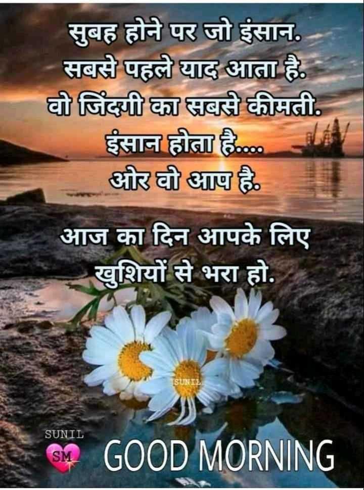 🌞 सुप्रभात 🌞 - सुबह होने पर जो इंसान . . सबसे पहले याद आता है . वो जिंदगी का सबसे कीमती . इंसान होता है . . . . ओर वो आप है . आज का दिन आपके लिए खुशियों से भरा हो . SUNIL SM 2 GOOD MORNING - ShareChat