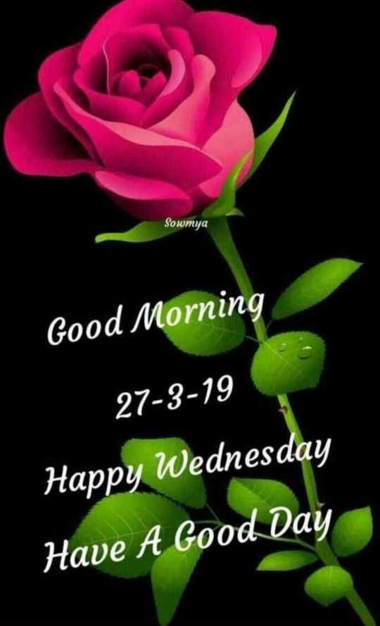 🌄  सुप्रभात - Sowmya Good Morning 27 - 3 - 19 Happy Wednesday Have A Good Day - ShareChat