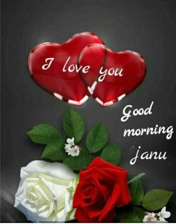 🌄सुप्रभात - I love you Good morning janu - ShareChat