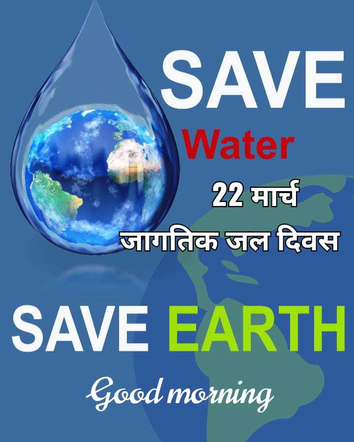 🌄सुप्रभात - SAVE Water 22 मार्च जागतिक जल दिवस SAVE EARTH Good morning - ShareChat