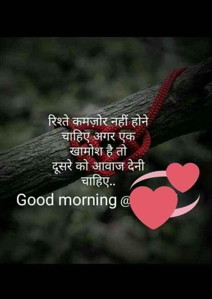 🌄सुप्रभात - रिश्ते कमजोर नहीं होने चाहिए अगर एक खामोश है तो व दूसरे को आवाज देनी चाहिए . . Good morning a - ShareChat