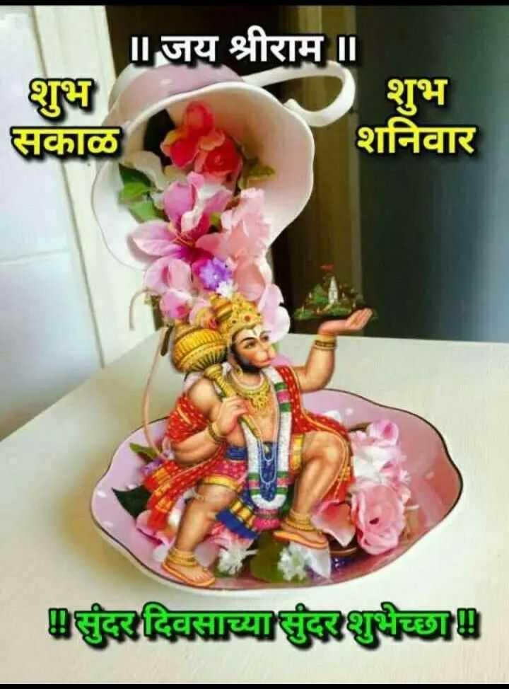 🌄सुप्रभात - ॥ जय श्रीराम ॥ शुभ शनिवार सकाळ सुंदर दिवसाच्या सुंदरशुभेच्छा - ShareChat