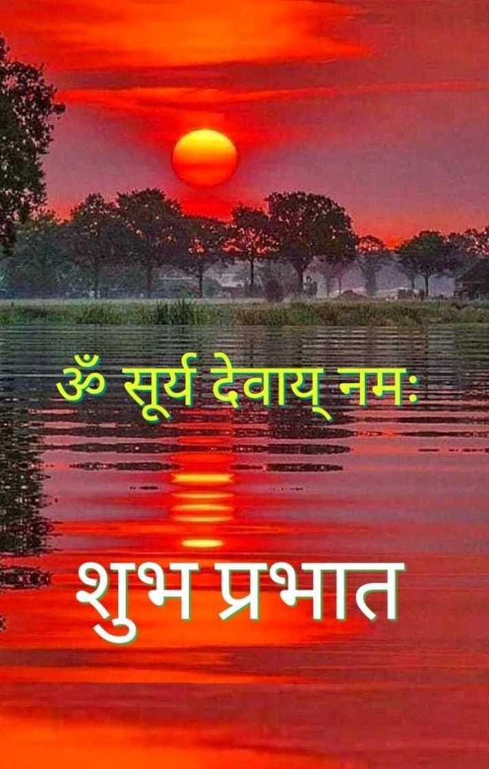 🌞 सुप्रभात 🌞 - ॐ सूर्य देवाय नमः शुभ प्रभात - ShareChat