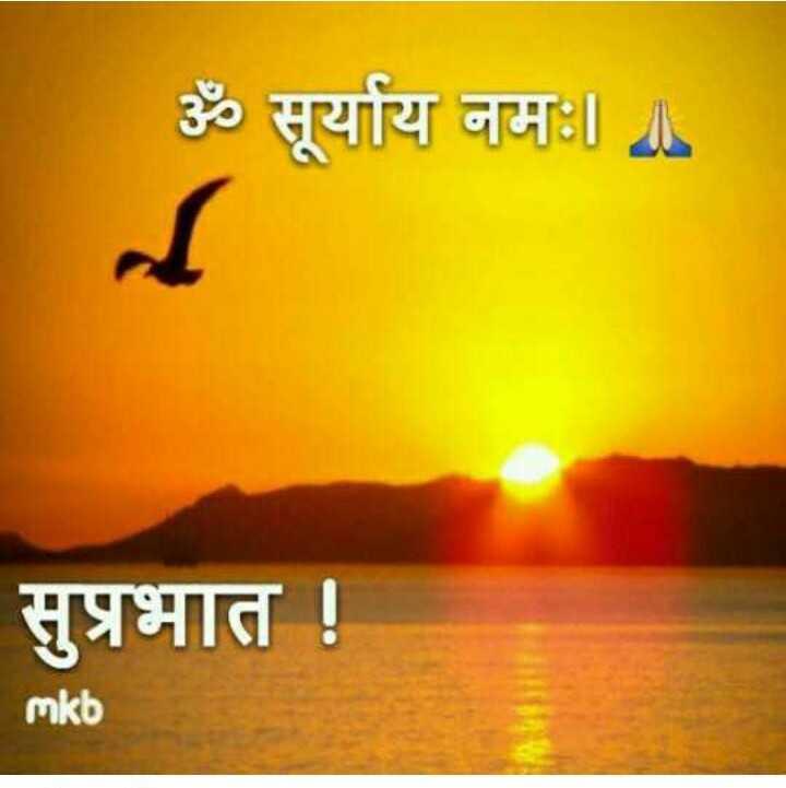 🌄सुप्रभात - ॐ सूर्याय नमः । सुप्रभात ! mkb - ShareChat