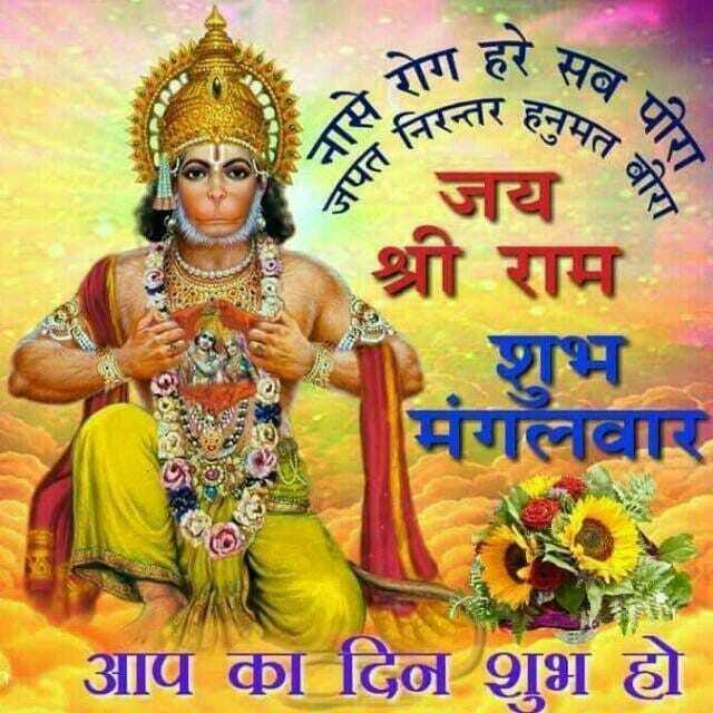 🌄  सुप्रभात - ६ हनुमत व व पीरा । अपत निर जय ॐ श्री राम शुभ मंगलवार = आप का दिन शुभ हो - ShareChat