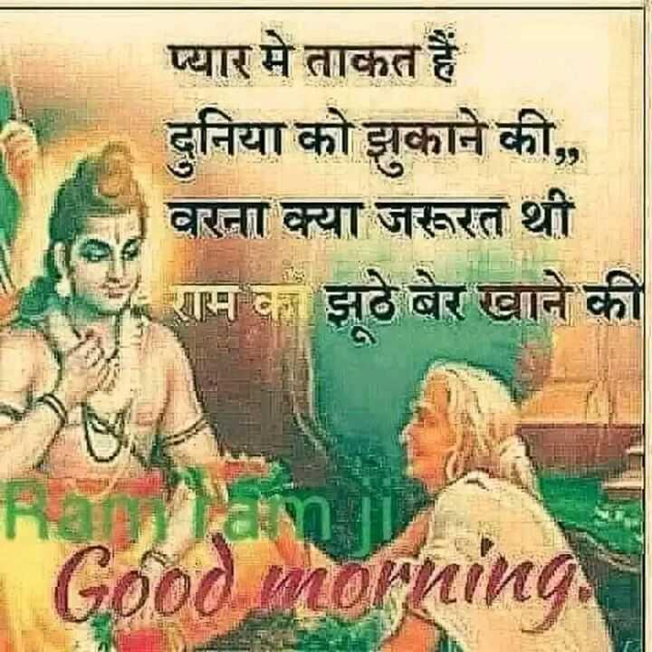 🌄  सुप्रभात - प्यार मे ताकत हैं दुनिया को झुकाने की , वरना क्या जरूरत थी राम का झूठे बेर खाने की Raomami Good vzorning . - ShareChat