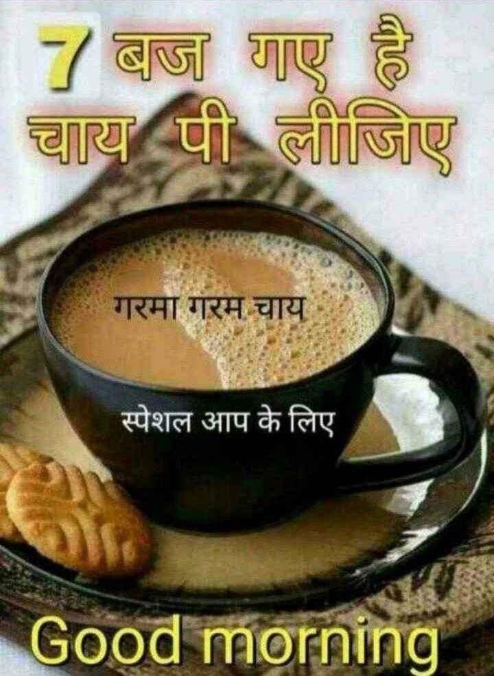 🌄  सुप्रभात - 17 बज गए है चाय पी लीजिए गरमा गरम चाय स्पेशल आप के लिए Good morning - ShareChat