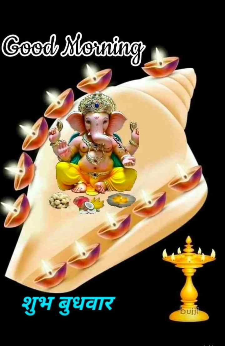🌄सुप्रभात - Good Morning शुभ बुधवार bujji - ShareChat