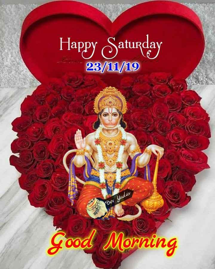 🌄  सुप्रभात - Happy Saturday 23 / 11 / 19 20 Dev Yadav Good Morning - ShareChat