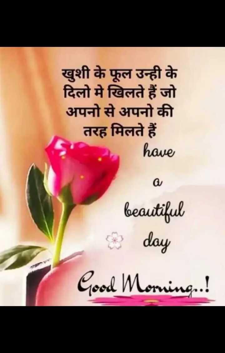 🌄  सुप्रभात - खुशी के फूल उन्ही के दिलो मे खिलते हैं जो अपनो से अपनो की तरह मिलते हैं have beautiful a day Good Morning ! ! - ShareChat