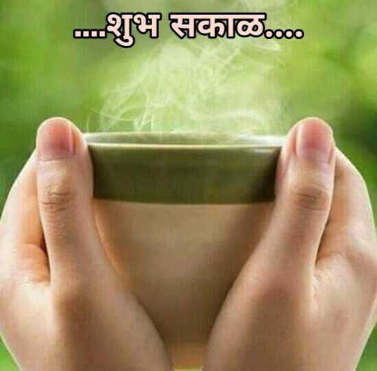 🌄सुप्रभात - शुभ सकाळ . 00 - ShareChat
