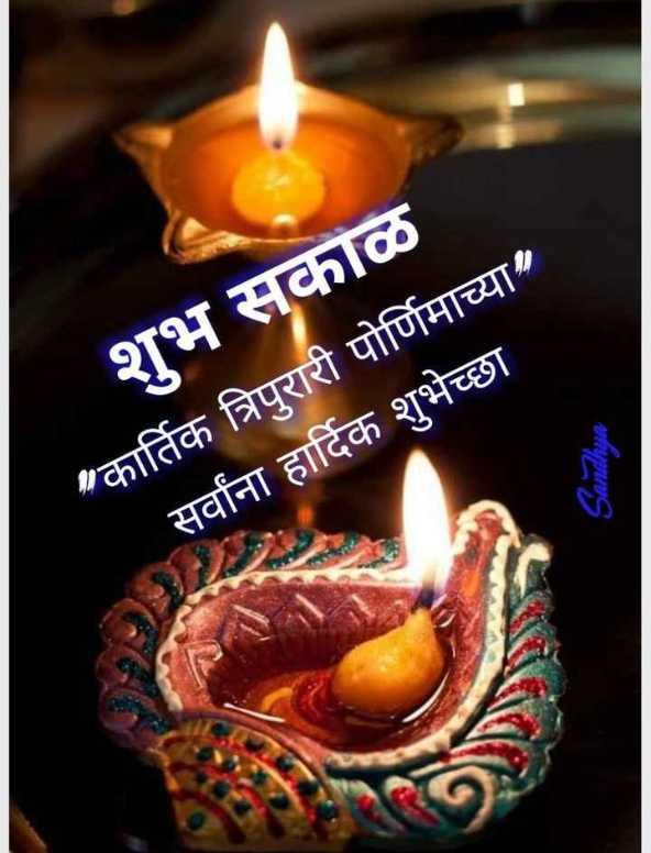 🌄सुप्रभात - शुभ सकाळ कार्तिक त्रिपुरारी पोर्णिमाच्या सर्वांना हार्दिक शुभेच्छा Sandhya - ShareChat