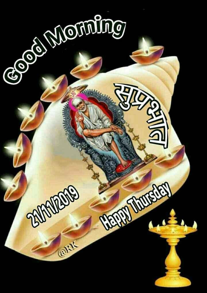 🌞 सुप्रभात 🌞 - Good Morn GUIGI 2V1V2019 Happy Thursday @ RK - ShareChat