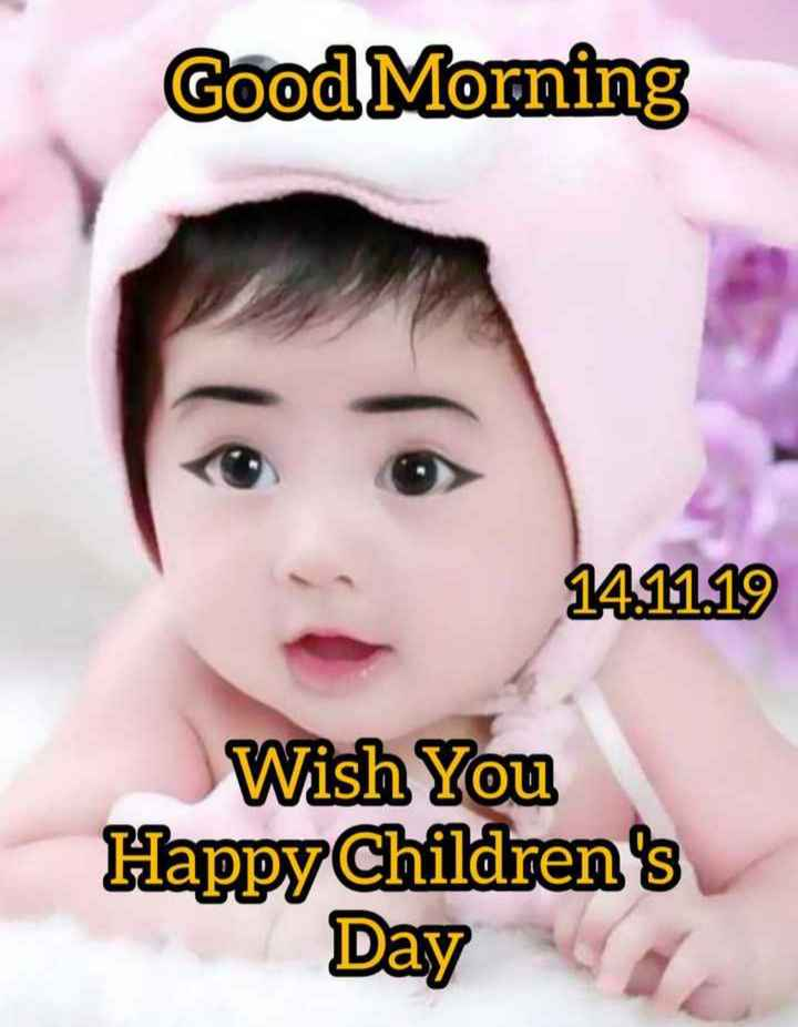 🌄  सुप्रभात - Good Morning 14 . 11 . 19 Wish You Happy Children ' s Day - ShareChat