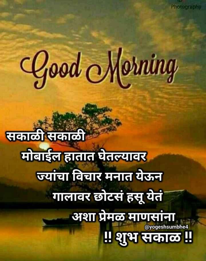 🌄सुप्रभात - Photography Good Morning सकाळी सकाळी मोबाईल हातात घेतल्यावर ज्यांचा विचार मनात येऊन गालावर छोटसं हसू येतं अशा प्रेमळ माणसांना ! ! शुभ सकाळ ! ! @ yogeshsumbhe4 - ShareChat