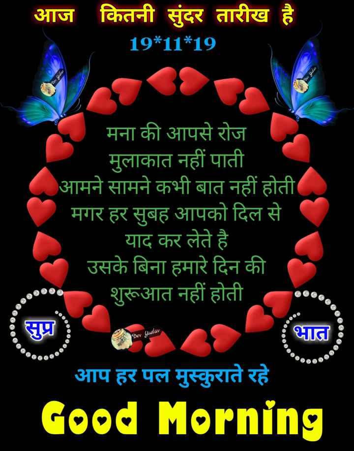 🌄  सुप्रभात - आज कितनी सुंदर तारीख है 19 * 11 * 19 headev Der Wider Der मना की आपसे रोज मुलाकात नहीं पाती आमने सामने कभी बात नहीं होती मगर हर सुबह आपको दिल से याद कर लेते है उसके बिना हमारे दिन की शुरूआत नहीं होती . 00 000 भात 22 . Dev Yadav . 00 9 . 60 . महादेव . . . . . . . . 900 आप हर पल मुस्कुराते रहे Good Morning - ShareChat