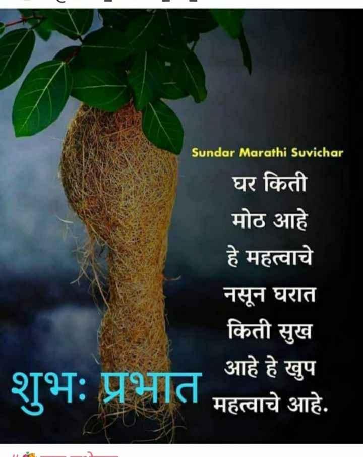 🌄सुप्रभात - Sundar Marathi Suvichar घर किती मोठ आहे हे महत्वाचे नसून घरात किती सुख आहे हे खुप शुभः प्रभात महत्वाचे आहे . - ShareChat