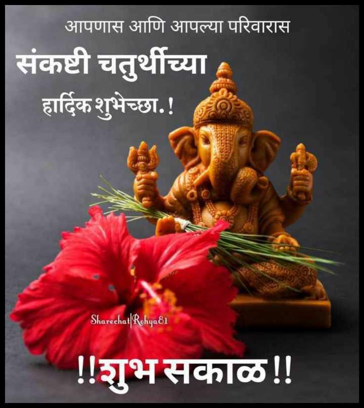 🌄सुप्रभात - आपणास आणि आपल्या परिवारास संकष्टी चतुर्थीच्या हार्दिक शुभेच्छा . ! Sharechat | Rohya81 ! ! शुभ सकाळ ! ! - ShareChat