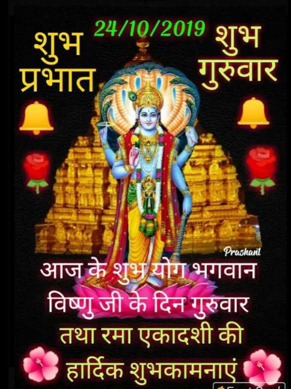 🌞 सुप्रभात 🌞 - शुभ 24 / 10 / 2019 शभ प्रभात मी गुरुवार Prashant आज के शुभ योग भगवान विष्णु जी के दिन गुरुवार तथा रमा एकादशी की हार्दिक शुभकामनाएं । - ShareChat