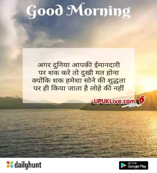 🌄  सुप्रभात - Good Morning अगर दुनिया आपकी ईमानदारी पर शक करे तो दुखी मत होना क्योंकि शक हमेशा सोने की शुद्धता पर ही किया जाता है लोहे की नहीं UPUKLive . com dailyhunt CEITCH Google Play - ShareChat