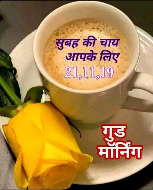 🌞 सुप्रभात 🌞 - सुबह की चाय आपके लिए 21 , 11 , 19 गुड मॉर्निंग - ShareChat