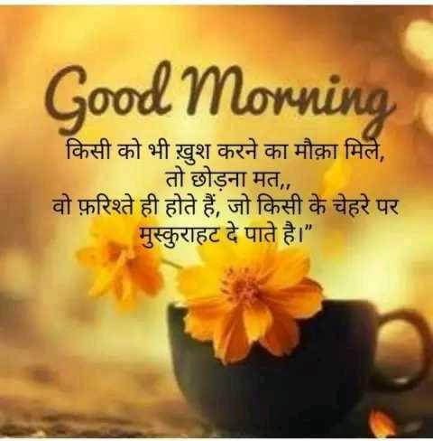 """🌄सुप्रभात - Good Morning किसी को भी खुश करने का मौक़ा मिले , तो छोड़ना मत , , वो फ़रिश्ते ही होते हैं , जो किसी के चेहरे पर मुस्कुराहट दे पाते है । """" - ShareChat"""