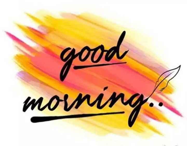 🌄सुप्रभात - good morning . - ShareChat