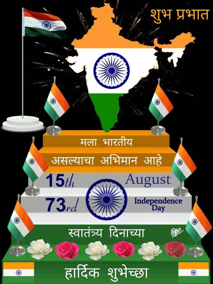 🌄सुप्रभात - शुभ प्रभात मला भारतीय असल्याचा अभिमान आहे 15th August 73 . Independence Day स्वातंत्र्य दिनाच्या © हार्दिक शुभेच्छा 0 - ShareChat