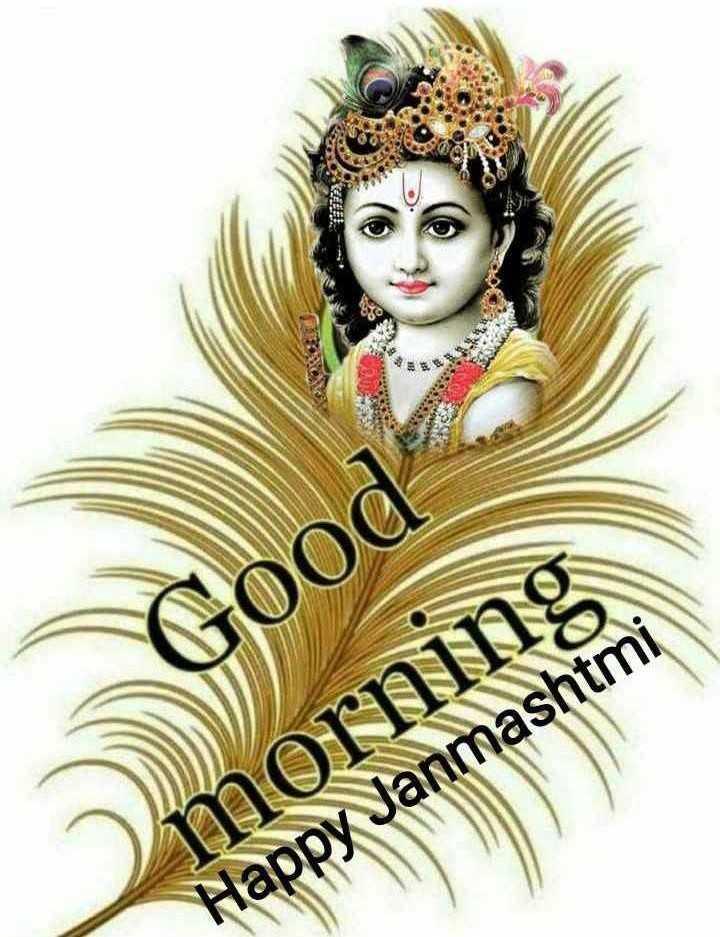 🌞सुप्रभात🌞 - Good morning Happy Janmashtmi - ShareChat