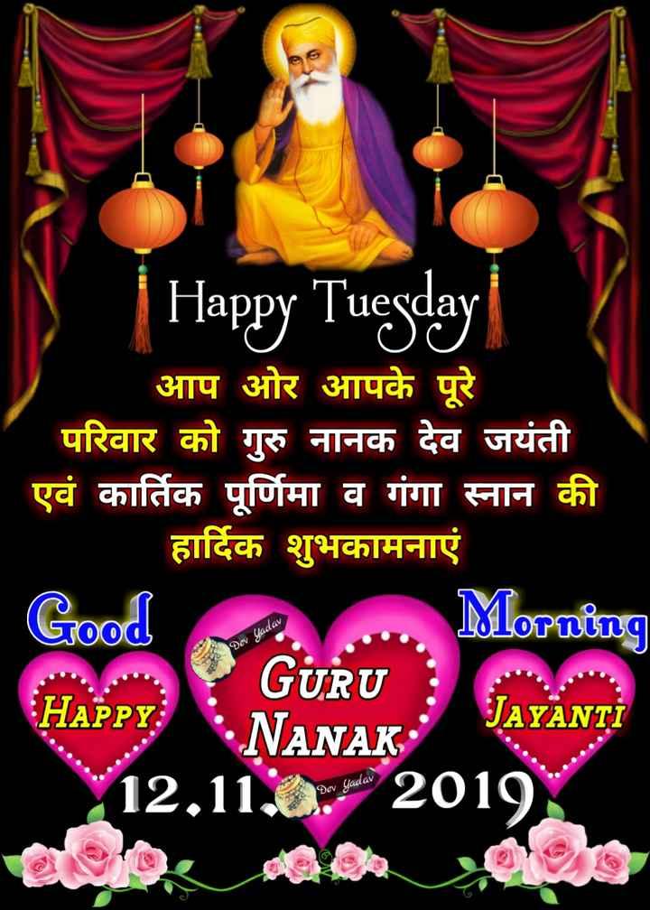 🌄  सुप्रभात - Happy Tuesday आप ओर आपके पूरे परिवार को गुरु नानक देव जयंती एवं कार्तिक पूर्णिमा व गंगा स्नान की हार्दिक शुभकामनाएं Good Morning व Dev yadav GURU AMANI HAPPY : NANAK . 12 . 11 . 0 , 2019 Dev yadav 20 - ShareChat
